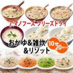 アマノフーズ フリーズドライ食品 雑炊 & おかゆ & リゾット 10種類20食お試しセット ...
