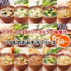 ショッピングお歳暮 お歳暮 アマノフーズ フリーズドライ味噌汁 15種類60食 詰め合わせセット ギフト,誕生日プレゼント