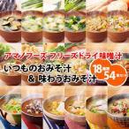 ショッピングお中元 お中元 アマノフーズ フリーズドライ味噌汁 いつものおみそ汁 & 味わうおみそ汁 18種類54食セット