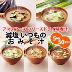 アマノフーズ フリーズドライ 減塩 味噌汁 いつものおみそ汁 5種類50食セット 受験生 応援