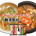 アマノフーズ フリーズドライ スープ 韓流気分 2種類20食セット