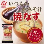 自然派ストア Sakuraで買える「フリーズドライ 味噌汁 アマノフーズ いつものおみそ汁 焼なす 毎日食べたくなるお味噌汁 フリーズドライ食品 インスタント 即席 ギフト プレゼント」の画像です。価格は108円になります。