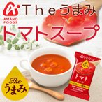 フリーズドライ アマノフーズ  スープ Theうまみ トマトスープ  化学調味料 無添加食品 インスタント 即席 ギフト プレゼント