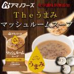 フリーズドライ アマノフーズ  スープ Theうまみ マッシュルームスープ  ポタージュ 化学調味料 無添加食品 インスタント 即席 ギフト プレゼント