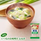 アマノフーズ フリーズドライ味噌汁 減塩いつものおみそ汁 長ねぎ 8.5g 塩分ひかえめ イン...
