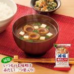 アマノフーズ フリーズドライ減塩味噌汁 減塩いつものおみそ汁 赤だし(三つ葉入り)8.0g 減塩食品