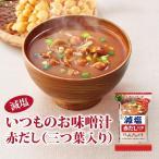 アマノフーズ フリーズドライ減塩味噌汁 減塩いつものおみそ汁 赤だし(三つ葉入り)8.0gx10袋 減塩食品
