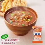 アマノフーズ フリーズドライ減塩味噌汁 減塩いつものおみそ汁 なめこ(赤だし)8.0g 減塩食品