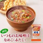 アマノフーズ フリーズドライ減塩味噌汁 減塩いつものおみそ汁 なめこ(赤だし)8.0gx10袋 減塩食品