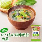 アマノフーズ フリーズドライ味噌汁 減塩いつものおみそ汁 野菜 10.1gx10袋 減塩食品