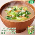 アマノフーズ フリーズドライ 減塩うちのおみそ汁 野菜 (5食入) 味噌汁 減塩 フリーズドライ アマノ インスタント 即席