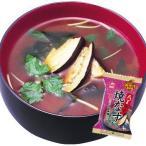 アマノフーズ フリーズドライ 味噌汁 八丁みそ (焼なす) 40袋