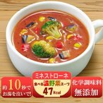 ミネストローネ アマノフーズ フリーズドライ 無添加 食べる温野菜スープ ブロッコリーのミネストローネ 1袋