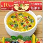 アマノフーズ フリーズドライ 無添加 食べる温野菜スープ きのこのかぼちゃスープ 12g 1袋