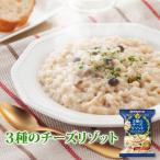 アマノフーズ フリーズドライ ビストロリゾット 3種のチーズリゾット24g 1食