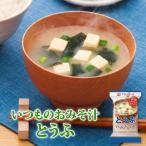 アマノフーズ フリーズドライ味噌汁 いつものおみそ汁 とうふ 1食