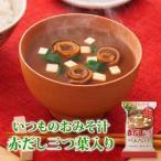アマノフーズ フリーズドライ味噌汁 いつものおみそ汁 赤だし(三つ葉入) 7.5g 1食