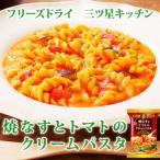 アマノフーズ フリーズドライ 三ツ星キッチン 焼なすとトマトのクリームパスタ 28g×4袋