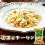 アマノフーズ フリーズドライ 三ツ星キッチン 枝豆とサーモンのクリームパスタ 29g×4袋 インスタント 非常食 保存食