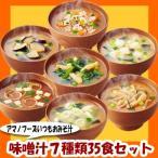 アマノフーズ フリーズドライ 味噌汁 いつものみそ汁 7種類35食セット