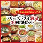 フリーズドライ 食品 満足 30種類 セット (アマノフーズ・コスモス食品他)お歳暮