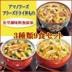 アマノフーズ フリーズドライ 無添加 丼(どんぶり)3種類9食セット(親子丼・中華丼・牛とじ丼)
