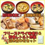 ショッピングお歳暮 お歳暮 非常食 長期保存食 詰め合わせセット アマノフーズ フリーズドライ みそ汁 3種類36食&和食レトルト惣菜3種類3,600g