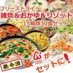 フリーズドライ食品 雑炊&おかゆ&リゾット15種類30