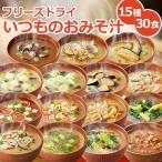 アマノフーズ フリーズドライ いつものおみそ汁 15種類30食セット インスタント味噌汁