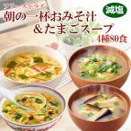 減塩朝の一杯 アマノフーズ フリーズドライ うちのおみそ汁 きょうのスープ 4種80食セット 非常食