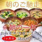 アマノフーズフリーズドライ朝の一杯おみそ汁 たまごスープ1ヶ月分詰合せセット 味噌汁 非常食 保存食 スープ インスタント 即席 お試し 贈り物 敬老の日 ギフト