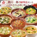 アマノフーズ フリーズドライ 朝の一杯 うちのお味噌汁 お吸い物 スープ 9種類90食セット