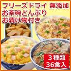 アマノフーズ フリーズドライ 丼  無添加 お茶碗どんぶり3種類36食 + お漬け物付き
