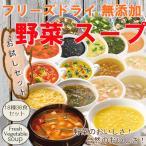 フリーズドライ 無添加 野菜 スープ 18種36食 お試しセット 簡単調理 無添加 こだわり インスタント カップスープ 化学調味料 即席 スープ セット