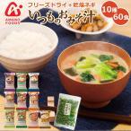 アマノフーズフリーズドライ味噌汁 いつものおみそ汁 10種類60食セット 乾燥ねぎ増量30g袋付