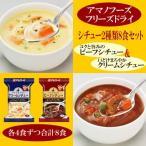 アマノフーズ フリーズドライ シチュー 2種類8食セット (クリームシチュー ビーフシチュー)