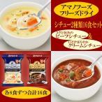 アマノフーズ フリーズドライ シチュー 2種類16食セット (クリームシチュー  ビーフシチュ...