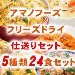 アマノフーズ フリーズドライ 仕送りセット5種24食セット