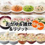 フリーズドライ詰め合わせ) 雑炊.おかゆ.リゾット 13種類26食セット