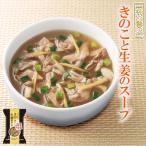 一杯の贅沢 きのこと生姜のスープ 厳選素材 フリーズドライ食品