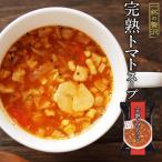 フリーズドライ 一杯の贅沢 完熟トマトスープ イタリア産オリーブオイル使用 三菱商事  インスタント スープ 保存食 非常食 ストック