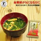 減塩・特保の味噌汁 松谷のみそ汁 フリーズドライ (赤だし)14g×10袋セット 減塩食品