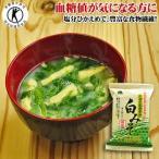 減塩・特保の味噌汁 松谷のみそ汁 フリーズドライ (白みそ)14.5g×10袋セット 減塩食品