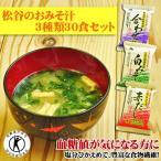 特保 松谷の味噌汁汁3種類30食セット 血糖値が気になる方へ特保の味噌汁(白みそ・合わせ・赤だし)減塩食品