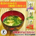 松谷のトクホ減塩味噌汁 3種類15食セット 血糖値が気になる方へ特保の味噌汁(白みそ・合わせ・赤だし) 減塩食品