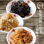 惣菜 調理済 乾燥煮物 業務用 3種類セット おかず 長期保存 簡単調理 非常食 もう一品 アウトドア