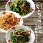 惣菜 調理済 乾燥煮物 業務用 3種類セット 金平ごぼう ほうれん草おひたし 小松菜おひたし おかず 長期保存 簡単調理 非常食 もう一品 アウトドア
