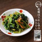 乾燥惣菜 ほうれん草のおひたし 業務用 99g おかず 長期保存 非常食