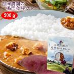 吉岡農園の鳴門金時カレー 200g 極上レトルトカレー レストランカレー レトルト食品 お土産 非常食 保存食 ギフト