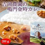 吉岡農園の鳴門金時カレー 200gx5箱 極上レトルトカレー レストランカレー レトルト食品 お土産 非常食 保存食 ギフト